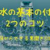 化粧水の基本の付け方2つのコツ ~今日からできる男磨きSTEP2~
