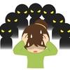 「陰口を叩く人の特徴」