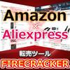Aliexpress→Amazon無在庫転売ツール「FIRECRACKER」