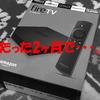 Amazon Fire TVのリモコンが使えなくなった!?リセット方法や対処法まで書いていきます!