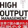 「HIGH OUTPUT MANAGEMENT 人を育て、成果を最大にするマネジメント」 1983