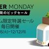 Amazon「サイバーマンデー 1週間のビッグセール」を開催 [2016年12月06日~14日]