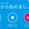 【React Native】React Native + Firebase + Expo 環境を構築する
