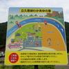 島根県出雲市 立久恵峡わかあゆの里へ行く