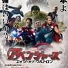 日本よ。これがバカで大味なハリウッド映画だ 『アベンジャーズ/エイジ・オブ・ウルトロン』 感想