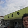 """■静岡と言えばお魚。お魚の定食がおいしいお店""""はまや""""さん。"""