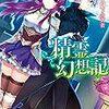 精霊幻想記 9巻