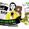 LINEが24時間以内に送ったLINEをなかったことにできる機能を12月以降実装