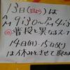 🍜ラーメン二郎 ウラひばりヶ丘駅前店【普段と異なるスープの日‼️】