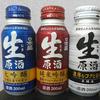 日本盛 生原酒を飲み比べてみた【味の評価】