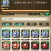 【ロマサガRS】主防具聖石・軽減(全)[Rank10] 5つコンプリート!周回時間18時間!