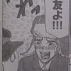 藤子不二雄要素もあるぞ!赤堀君「ガカバッカ」が読めるのはモーニングだけ!(のはずだった・・・。)