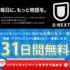U-NEXTの無料トライアルを2回目以降も利用する方法