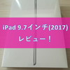 iPad9.7インチ(2017)レビュー。低価格ながら高いスペックで動作はサクサク♪