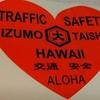 【節約旅deハワイ】ハワイの出雲大社にザ・バスでお参りしてきました~!