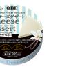 低糖質おやつで痩せる!Q・B・Bデザートチーズのダイエット効果と商品紹介