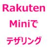 Rakuten Mini(楽天ミニ)テザリングについて。モバイルルーターとしても使える。連続通信時間、最大接続台数、通信速度、やり方など