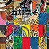 クズ男性は読め!第152回直木賞受賞&2015年本屋大賞2位「サラバ」西加奈子