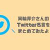 箕輪厚介さんのツイッター名言+個人的に好きなツイートをまとめてみた