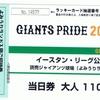 2016年9月10日 横浜DeNAvs読売巨人 (ジャイアンツ球場) の感想