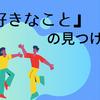 八木仁平さんに学ぶ【好きな事がわからない人への、好きの見つけ方】天職がみつかるかも!?
