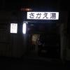 【さかえ湯】(東京都渋谷区銭湯)