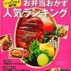【書籍掲載のお知らせ】レシピブログmagazinevol.12
