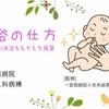 赤ちゃんのスキンケアのために!オリジナルムービー「沐浴の仕方~あわあわ沐浴&もちもち保湿~」