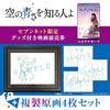 セブン限定「空の青さを知る人よ」複製原画4枚セット付きムビチケカード