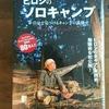 書籍紹介 ヒロシのソロキャンプ ~自分で見つけるキャンプの流儀~ ヒロシ Gakken