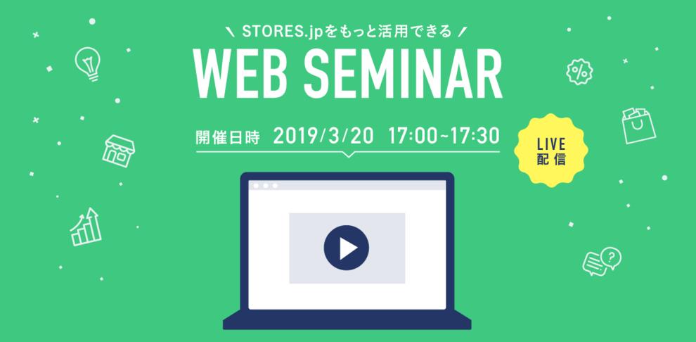 《無料Webセミナー》3月20日(水)開催『STORES.jpをもっと活用しよう!〜売上アップ編〜』のお知らせ