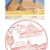 【風景印】砂川郵便局