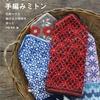 編み込み模様のミトンを紹介「ラトビアの手編みミトン」