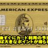 アメックスゴールドキャンペーン最大4万ポイント【2021年3月版】紹介がお得!!