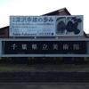 「追悼 深沢幸雄の歩み」、他(千葉県立美術館)