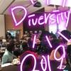 #109 Diversity forum に参加した話