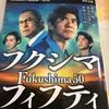 Fukushima50 読んでから観る?観てから読む?