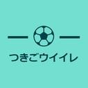 つきごのウイイレブログ ~myClub攻略~