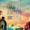 興行収入ランキング!(2017年9月23日~24日、)最新売上まとめ!