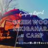 【前編】グリーンウッド関ヶ原 | 初の冬キャンプ!サイト、設備などをご紹介