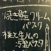 祝❗️1万PV達成❗️鮭クリームパスタと桃の冷製パスタ 感謝の漫画付き