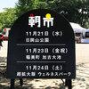 11月21日(水)8-12時 日岡山公園朝市 フレッシュダイレクト・出店者・モーニングセット