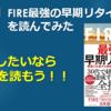 【書評】FIRE最強の早期リタイア術を読んでみた