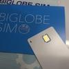 ハピタス×BIGLOBE SIMコラボキャンペーンでSIMカードを購入!購入方法や設定方法を解説します