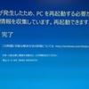 Windows 10 で BSOD。 APC_INDEX_MISMATCH で起動しなくなった
