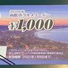 函館を旅するなら、今が断然お得!? @ 函館