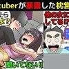 【高橋優也】元人気YouTuberが暴露した芸能界の枕営業の闇を漫画にしてみた(マンガで分かる)@アシタノワダイ
