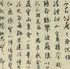 04/22:歴史の偶然「今日は王羲之と空海と、『蘭亭序』と『風信帖』と