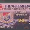 天皇杯準々決勝 横浜F・マリノス VS ガンバ大阪