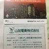 ETSホールディングス(旧:山加電業 1789)から優待が到着:1000円分のクオカード